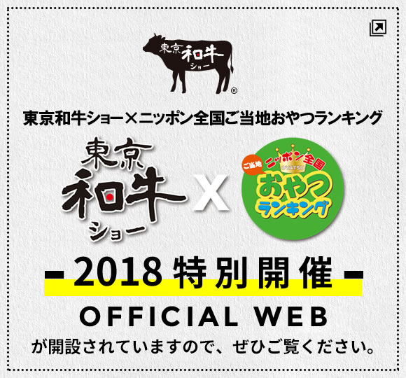 東京和牛ショー2017 AUTUMN